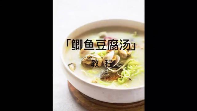 鲫鱼豆腐汤,可好?