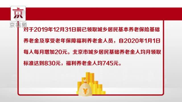 北京集中上调2020年社保待遇,调整后企退养老金今天发放到位