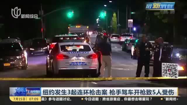 纽约发生3起连环枪击案  枪手驾车开枪致5人受伤