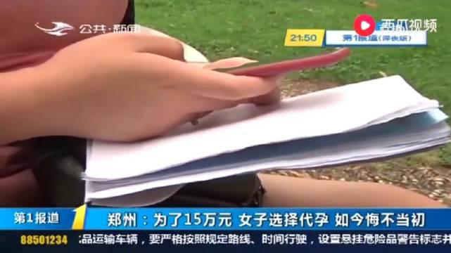 郑州一女子为了15万,铤而走险做代孕,不料代孕失败还落下一身病
