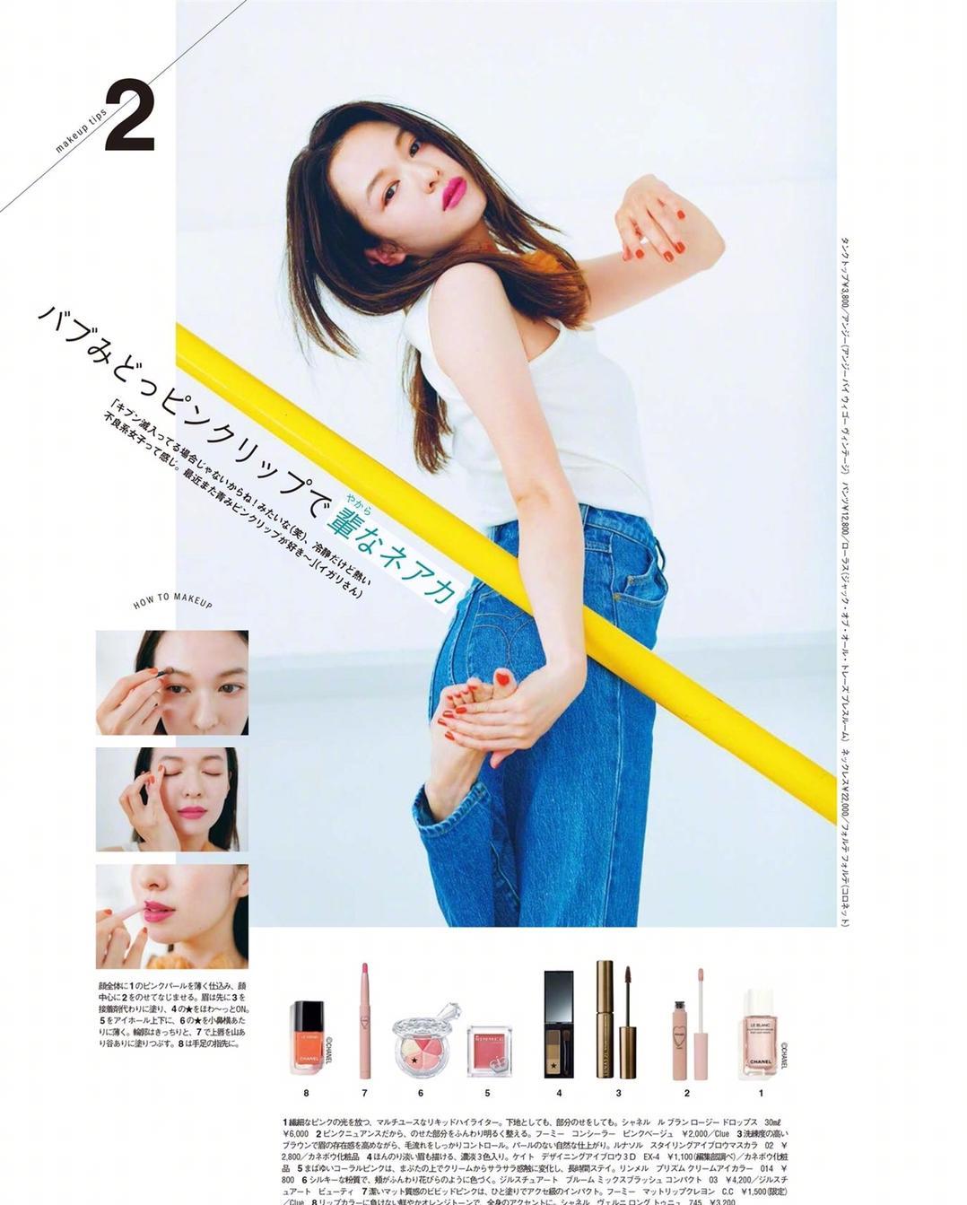 日杂 | ar 2020年8月刊|森绘梨佳演绎夏日里的完美女孩