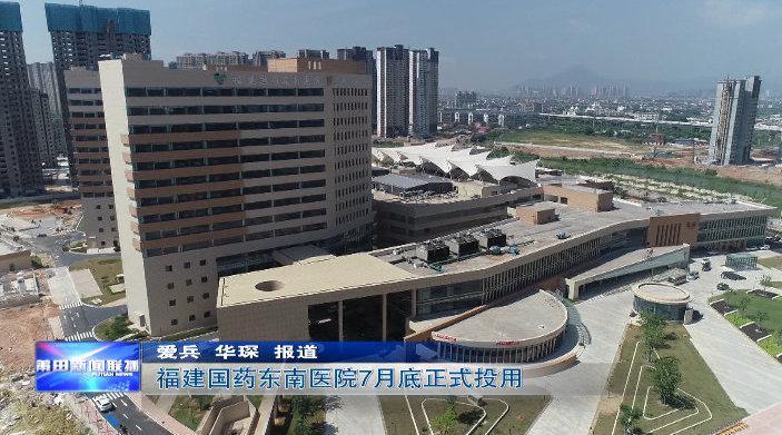 福建国药东南医院7月底正式投用