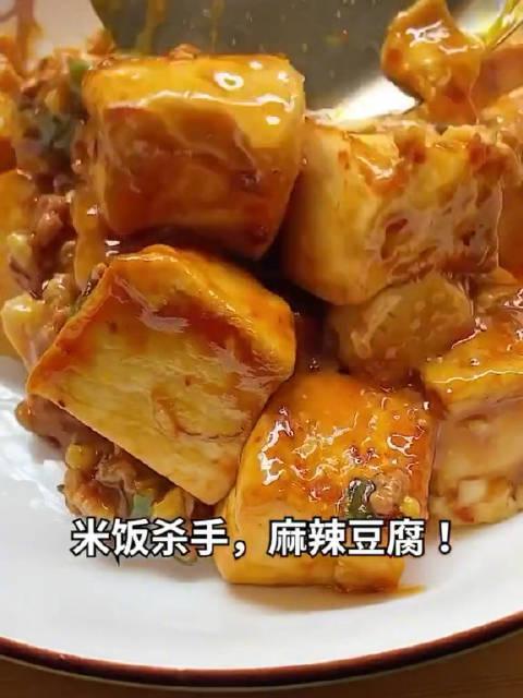 豆腐这样做,超级好吃下饭!