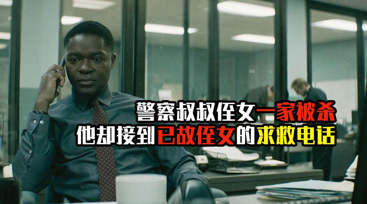 小涛电影解说:几分钟看完美国恐怖电影《别放手》