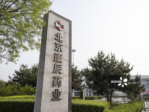 康辰药业营收10%用于新药研发 引康桥资本7亿入股