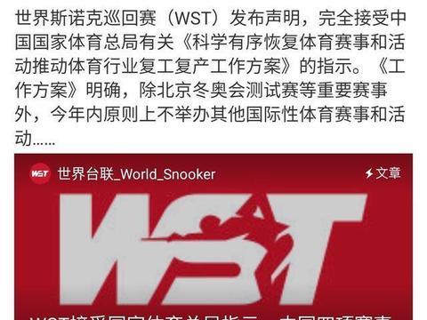 世界台联确定四站赛事延期!不会禁止丁俊晖参赛,将接受中国指示