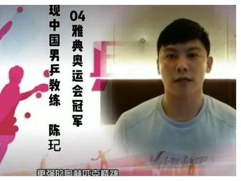 国乒四位世界冠军首次同框!一人未来将接班马龙,刘国梁没看错他
