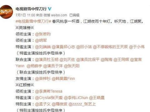 《庆余年》的作者,老剧作家胡军、张若昀《雪中悍刀行》很难想象