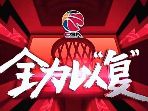 今日CBA再战5场,浙江、北控、辽宁三队同日隔空上演争4大战!