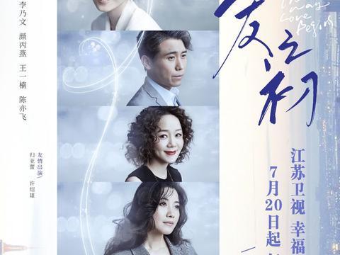 江苏卫视《爱之初》定档7月20日 姜武俞飞鸿李乃文演绎追爱故事