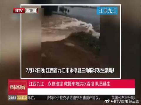 江西永修三角联圩溃堤 救援车瞬间被洪水吞没