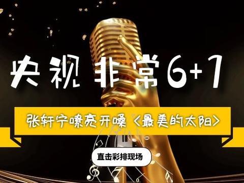 乐维文化 央视非常6+1张轩宁嘹亮开嗓 |