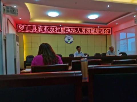 信阳市罗山县农业农村局行政执法人员换证培训考试工作方案