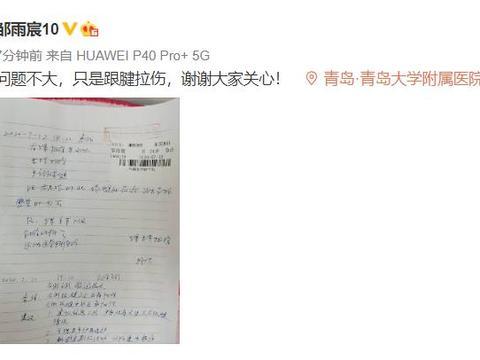 邹雨宸报平安:跟腱拉伤问题不大!休息2周恐赛季报销
