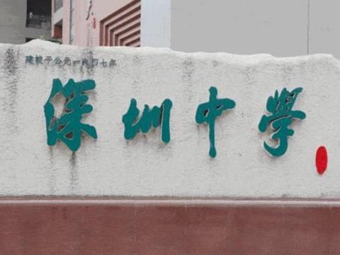 """广东深圳市最好的四所高中,成绩一目了然,不愧是""""四大金刚"""""""