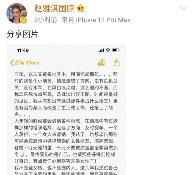 在林丹宣布退役后,赵雅淇微博被敌人占领,我没有选择