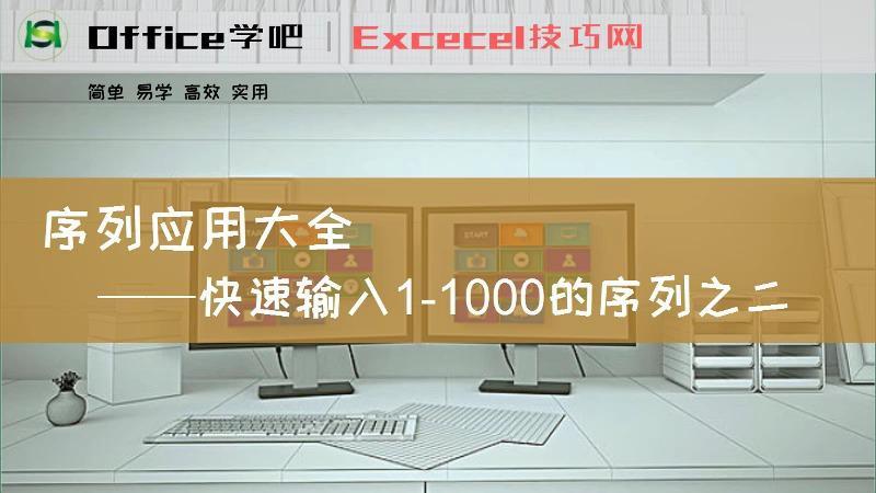 序列应用大全——快速输入1-1000的序列号之二