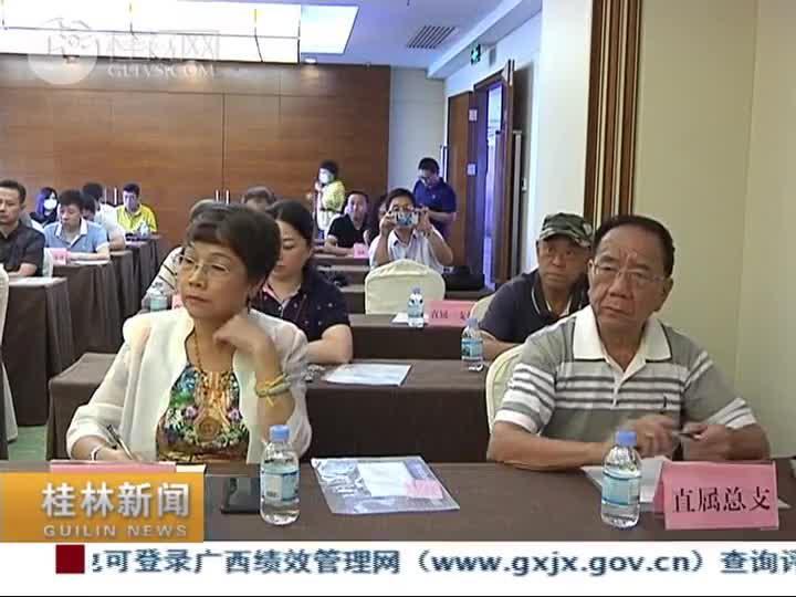 民建桂林市委会举办创城包联工作培训会