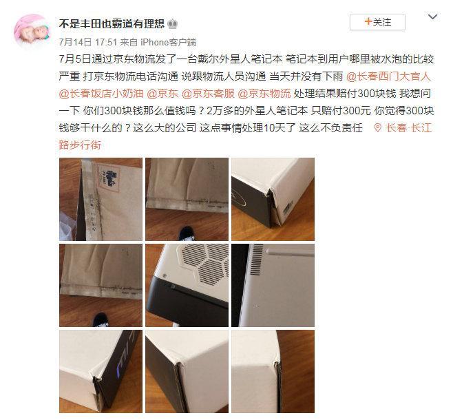 网友爆料:7月5日通过京东物流发了一台戴尔外星人笔记本……