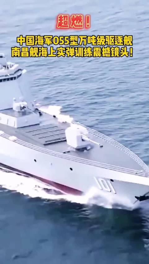 超燃!我国自主研制的055型万吨级驱逐舰南昌舰……