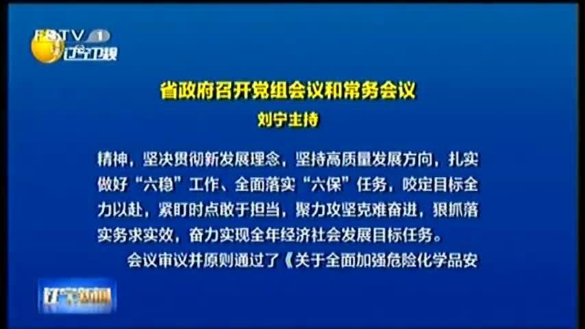 《辽宁新闻》2020.07.15
