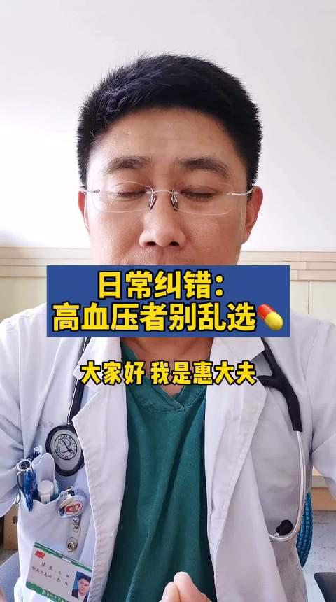 日常纠错,高血压患者不要乱选用药物