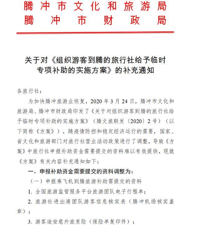 鼓励旅行社引客入腾 腾冲市对临时专项补助方案进行升级