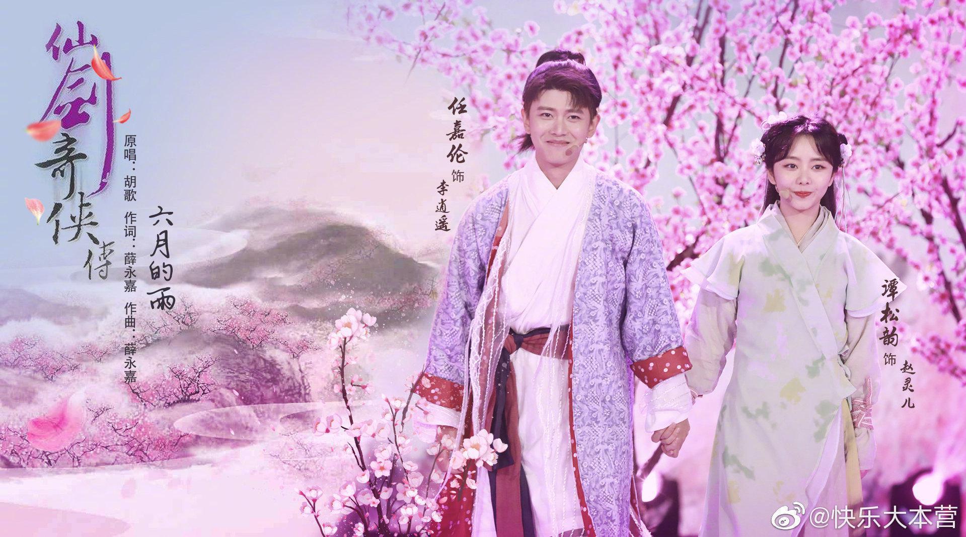 谭松韵演唱《六月的雨》 人美歌甜两小姐,唱歌演戏样样行