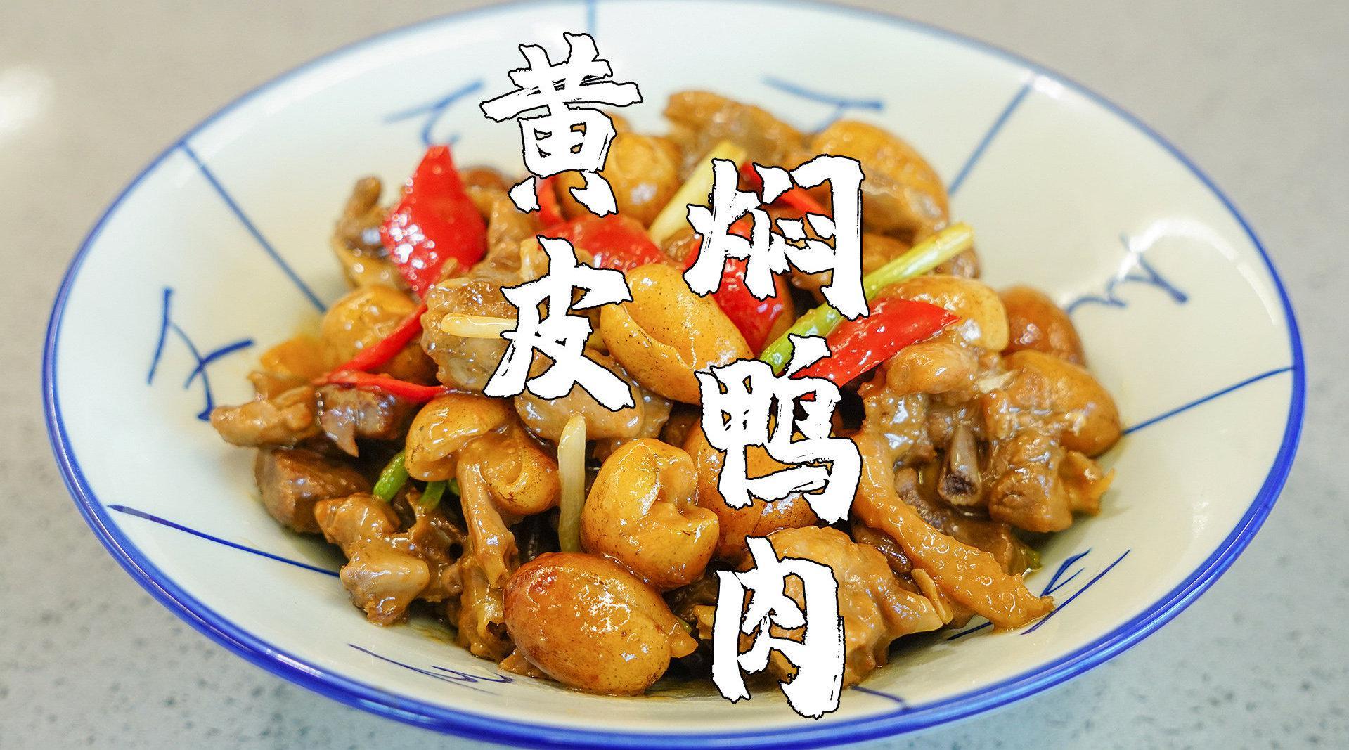 它不是黑暗料理,黄皮果焖鸭肉,真的很开胃下饭。