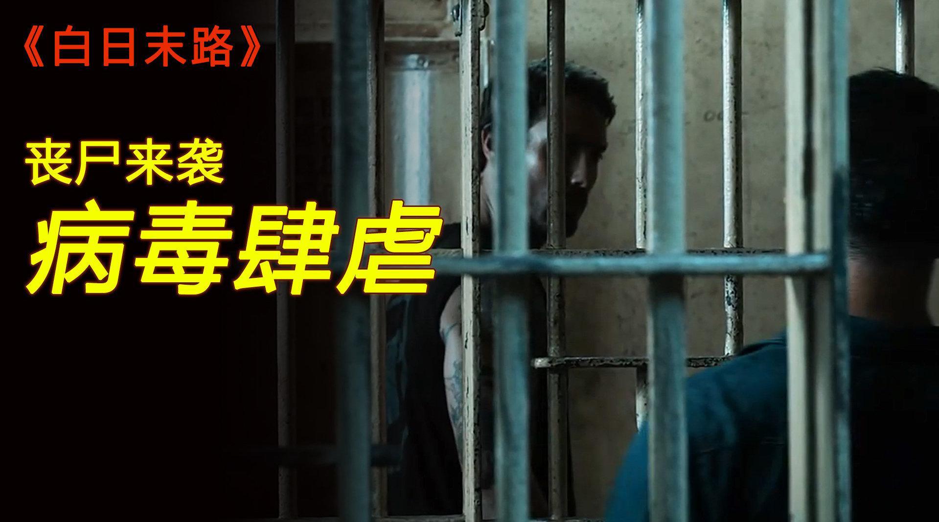 未来瘟疫爆发,人类为躲避丧尸袭击,竟统统躲到了监狱里!