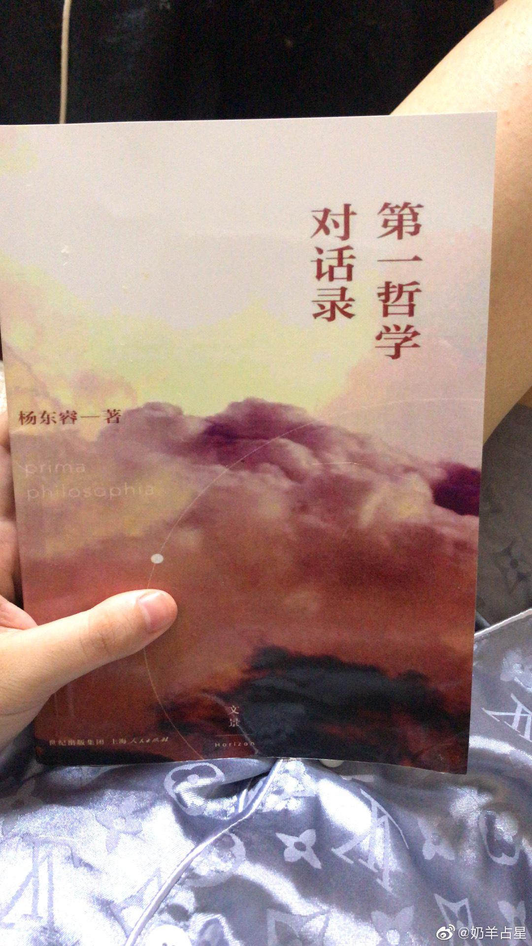 《第一哲学对话录》强烈推荐这本书!