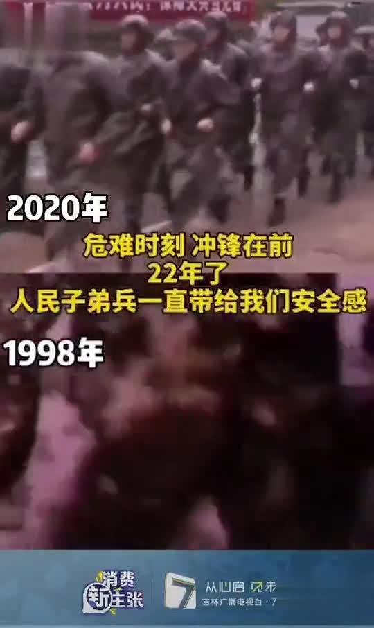 1998年,人民子弟兵用身体筑起钢铁长城;2020年……
