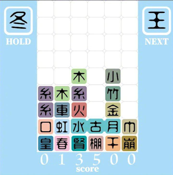 日本网友设计的汉字版俄罗斯方块:方块全部变成了汉字……