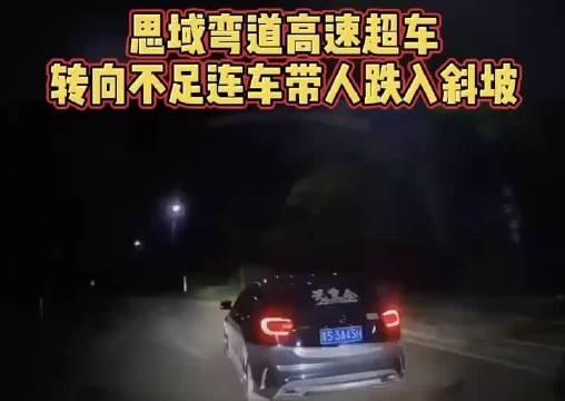 公路不是赛道!思域弯道高速超车,转向不足连车带人跌入斜坡