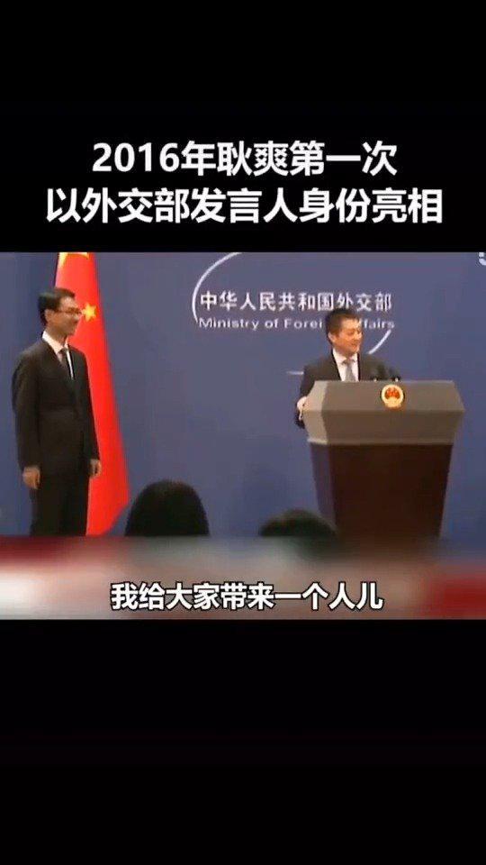 人民日报发布了一段耿爽就职外交部发言人时的视频……
