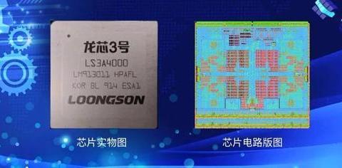 """机情烩:国产CPU龙芯3A5000即将流片,与""""AMD挖掘机""""性能相当"""