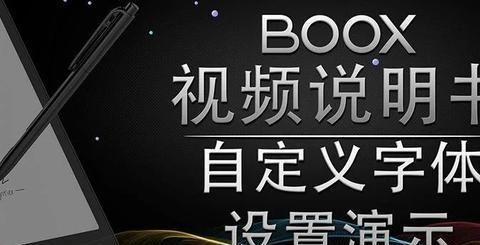 「文石BOOX视频说明书」一分钟学会,BOOX电子阅读器自定义字体