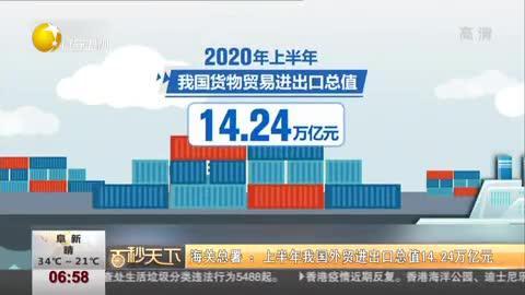 海关总署:上半年我国外贸进出口总值14.24万亿元