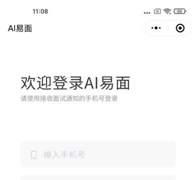 """内测首发!智联云上招聘新模式——""""AI易面"""""""