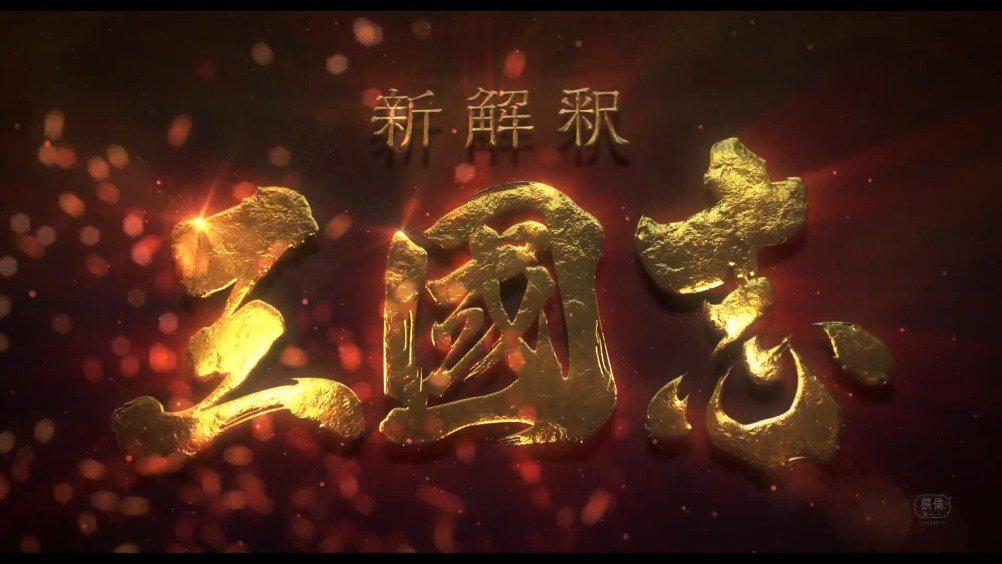 福田雄一执导/编剧新片《新解·三国志》决定于12月11日在日本上映