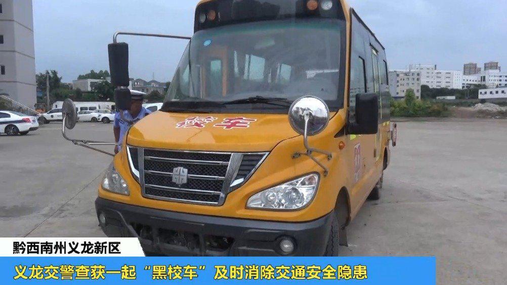 """义龙交警查获一起""""黑校车"""" 及时消除交通安全隐患"""