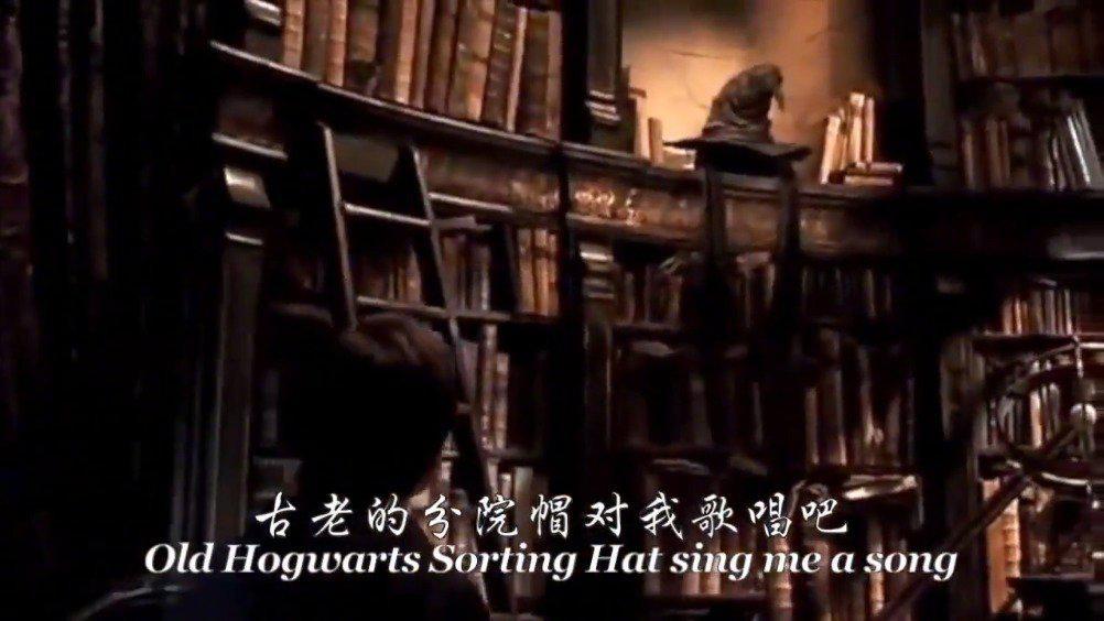 霍格沃茨分院帽之歌响起~~祝大家都能被心仪的学校录取~