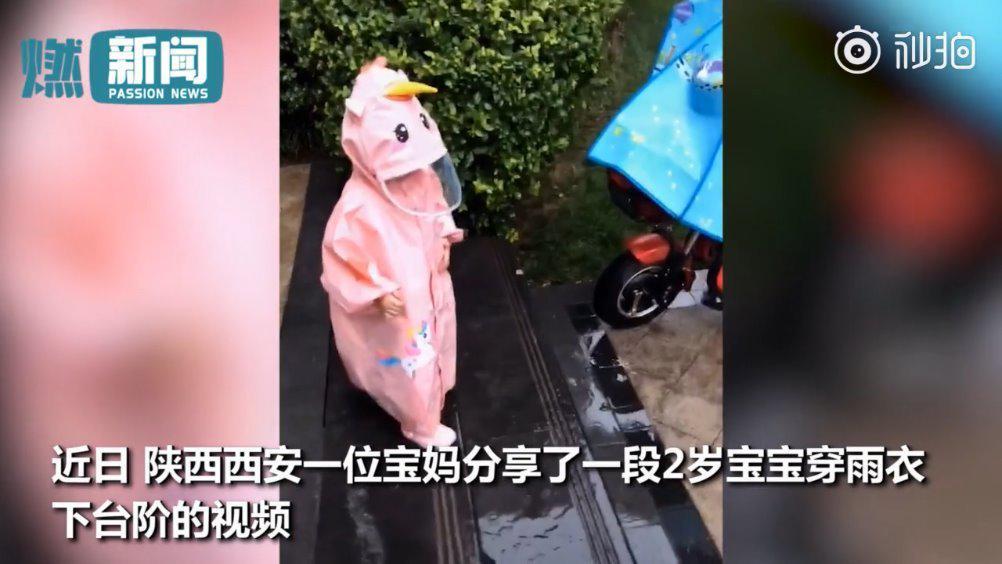 妈妈让娃先提雨衣再下台阶 小可爱理解得很透彻 实际操作笑翻网友