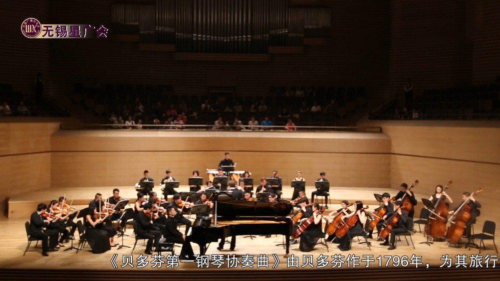 《贝多芬第一钢琴协奏曲(第一乐章)》(刘泽锴&东方交响乐团)
