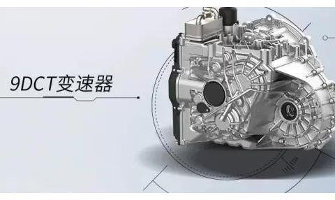 长城汽车发布了4N20系列发动机以及全新的9DCT变速箱