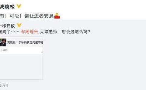 高晓松曝李咏真正死因并非癌症?本人12字回应引发众网友热议