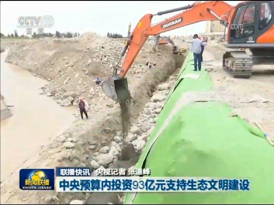 CCTV新闻联播|中央预算内投资93亿元支持生态文明建设