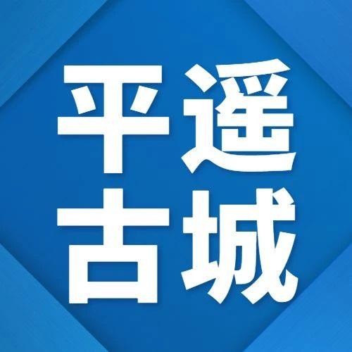 7月15日起,平遥古城开免首道门票