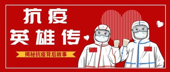 【抗疫英雄传】疾控精英——奔走在南粤大地的流调特战队
