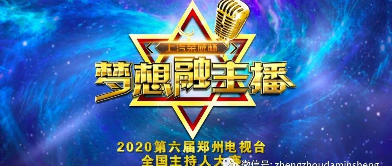 """【邀你乘风破浪,赢战主播C位!】""""上汽荣威杯•梦想融主播"""" 2020第六届郑州电视台全国主持人大赛即将开启!"""